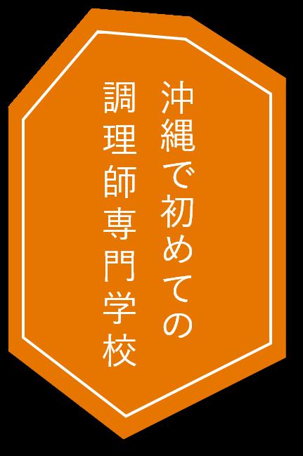 沖縄で初めての調理師専門学校
