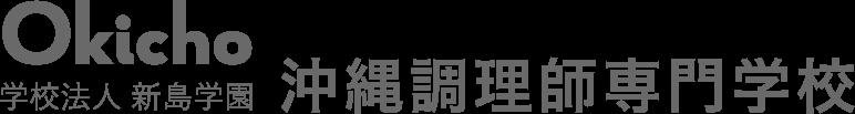 学校法人 新島学園 沖縄調理師専門学校