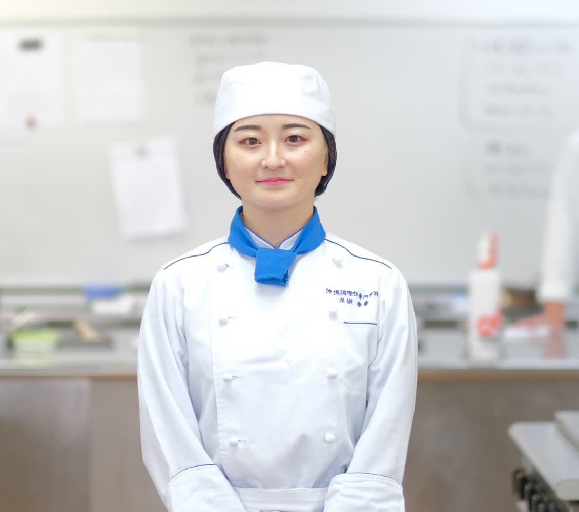 糸嶺 春華