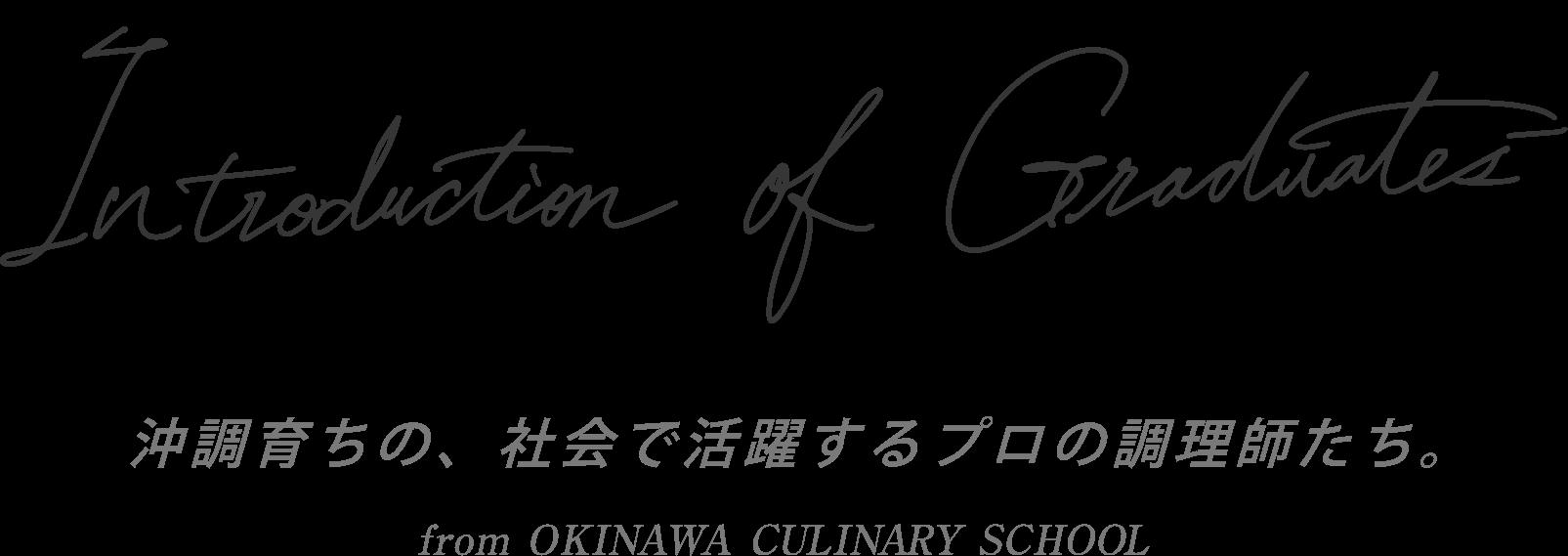 沖調育ちの、社会で活躍するプロの調理師たち。