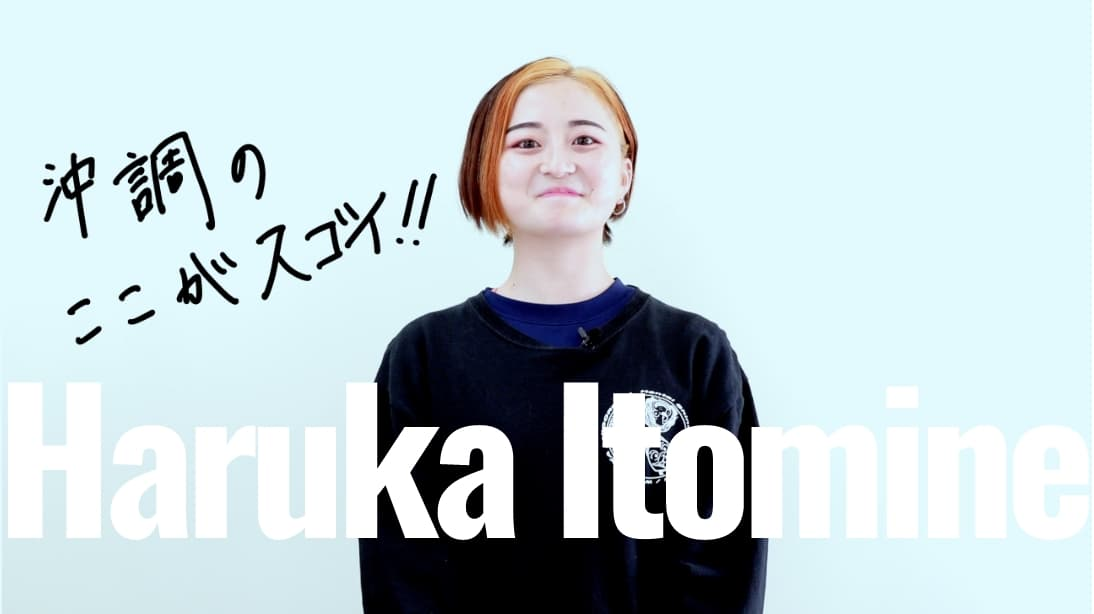 Haruka Itomine