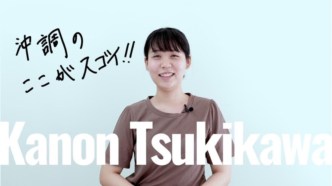 Kanon Tsukikawa
