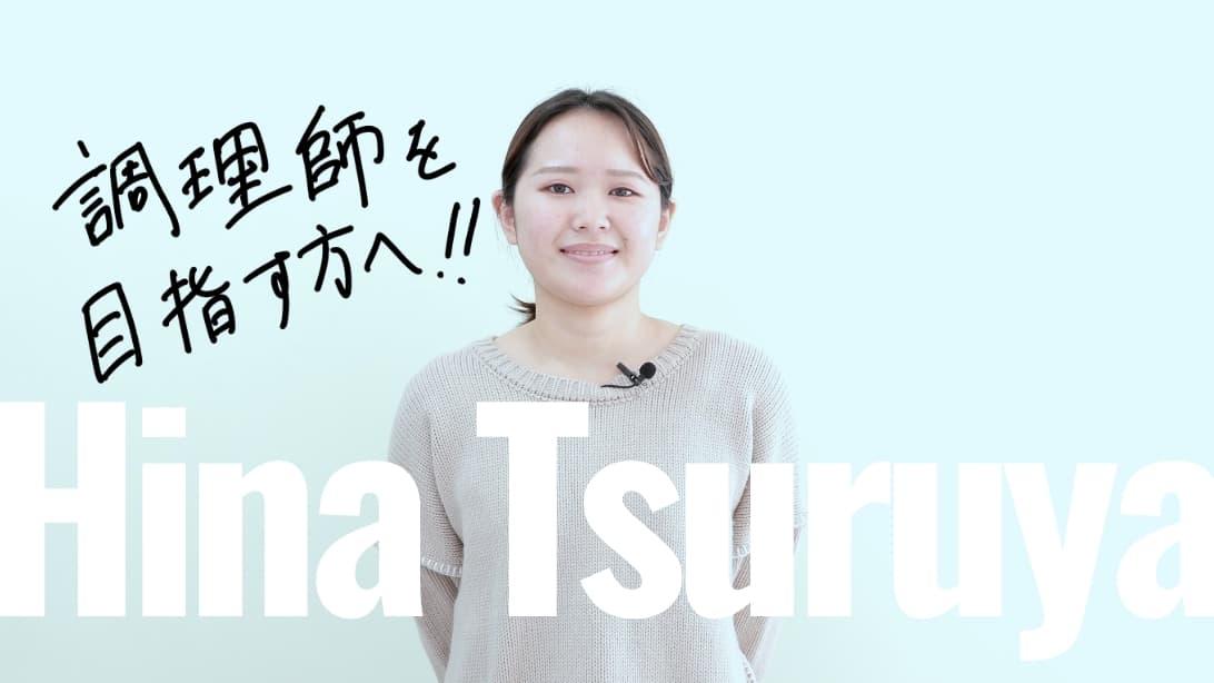 Hina Tsuruya