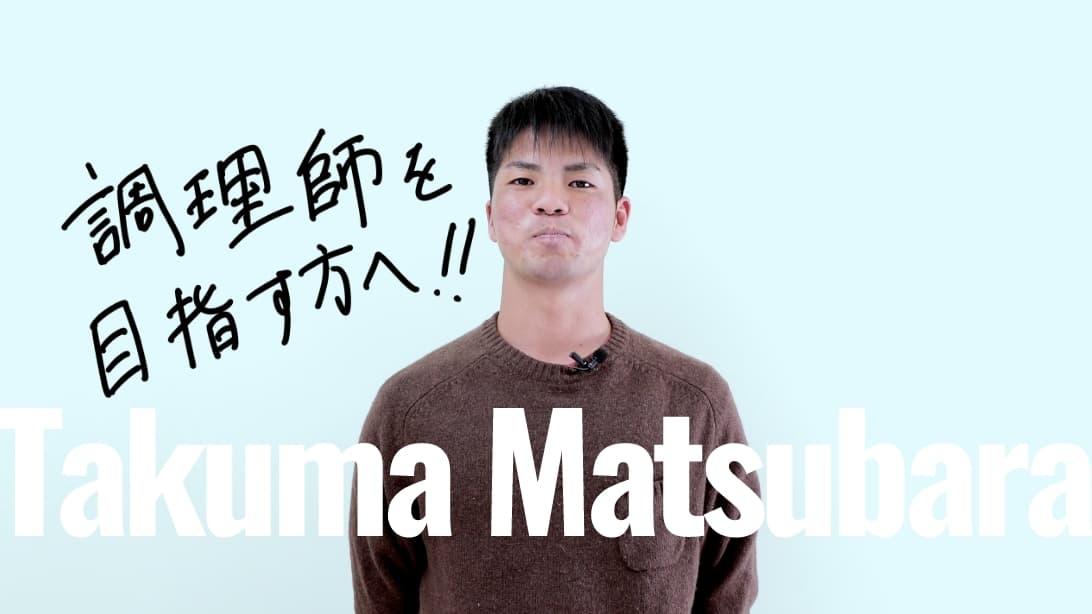Takuma Matsubara